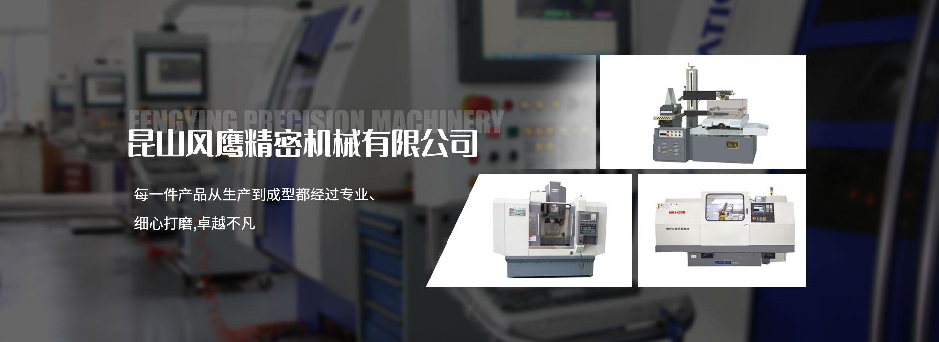 昆山机械零件加工